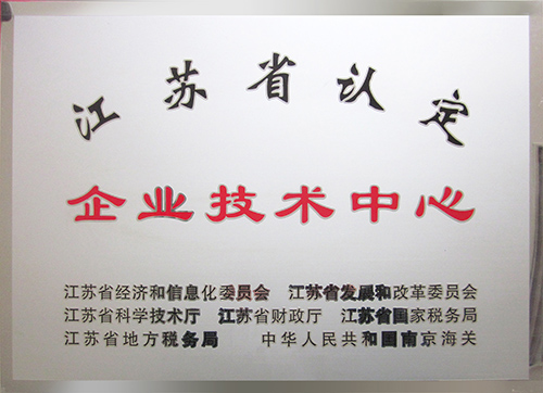 Jiangsu enterprise technology center certificate